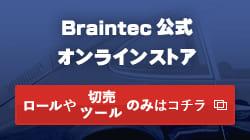 Braintec公式オンラインストア